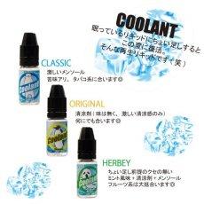 画像2: 《メンソール系》HERBEY/COOLANT!【10ml】 ミント メンソール スッキリ 添加剤 リキッド (2)