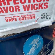 画像2: 【NEW】PERFECTION FLAVOR WICKS 10g / SAITO WIRE vapors creation ビルド用 電子タバコ専用 コットン (2)