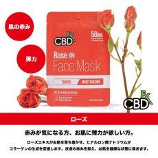 画像2: 《CBD50mg配合フェイスマスク1枚入り》 CBDfx /  CBDミフェイスマスク パック アロエ チャコール ローズ ラベンダー (2)