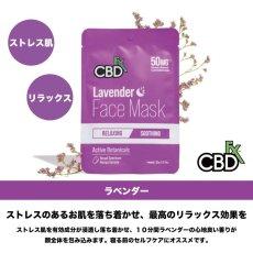 画像3: 《CBD50mg配合フェイスマスク1枚入り》 CBDfx /  CBDミフェイスマスク パック アロエ チャコール ローズ ラベンダー (3)