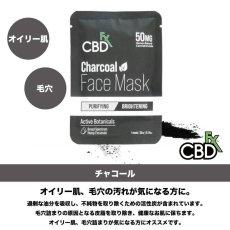 画像5: 《CBD50mg配合フェイスマスク1枚入り》 CBDfx /  CBDミフェイスマスク パック アロエ チャコール ローズ ラベンダー (5)