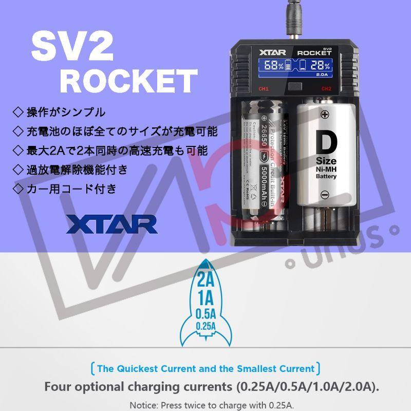 画像1: SV2 ROCKET チャージャー / XTAR 充電器 チャージャー 電子タバコ用 バッテリーチャージャー 2本同時2A充電可能 (1)
