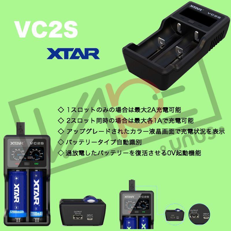 画像1: VC2S / XTAR 充電器 チャージャー 電子タバコ用 バッテリーチャージャー 2A (1)