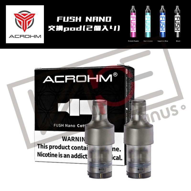 画像1: <交換pod> FUSH NANO POD KIT / ACROHM 2個入り 光るvape コンパクト 持ち歩き スターター 電子たばこ vape 初心者 サブ機 (1)