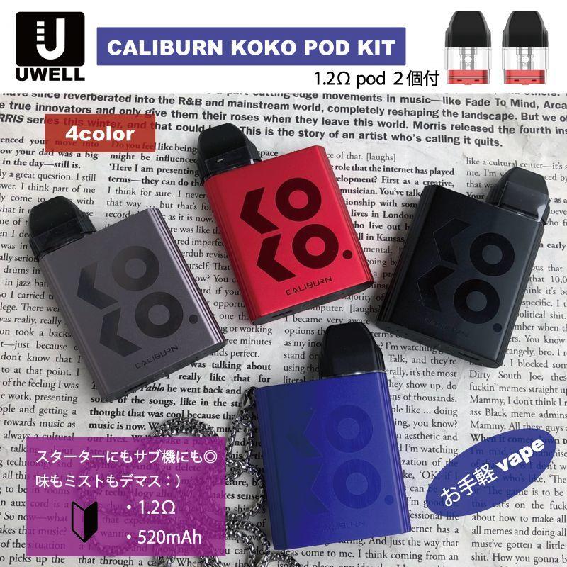 画像1: <スターターキット> CALIBURN KOKO / UWELL 小型スターターキット pod式 コンパクト 持ち歩き スターター 電子たばこ vape 初心者 サブ機 (1)