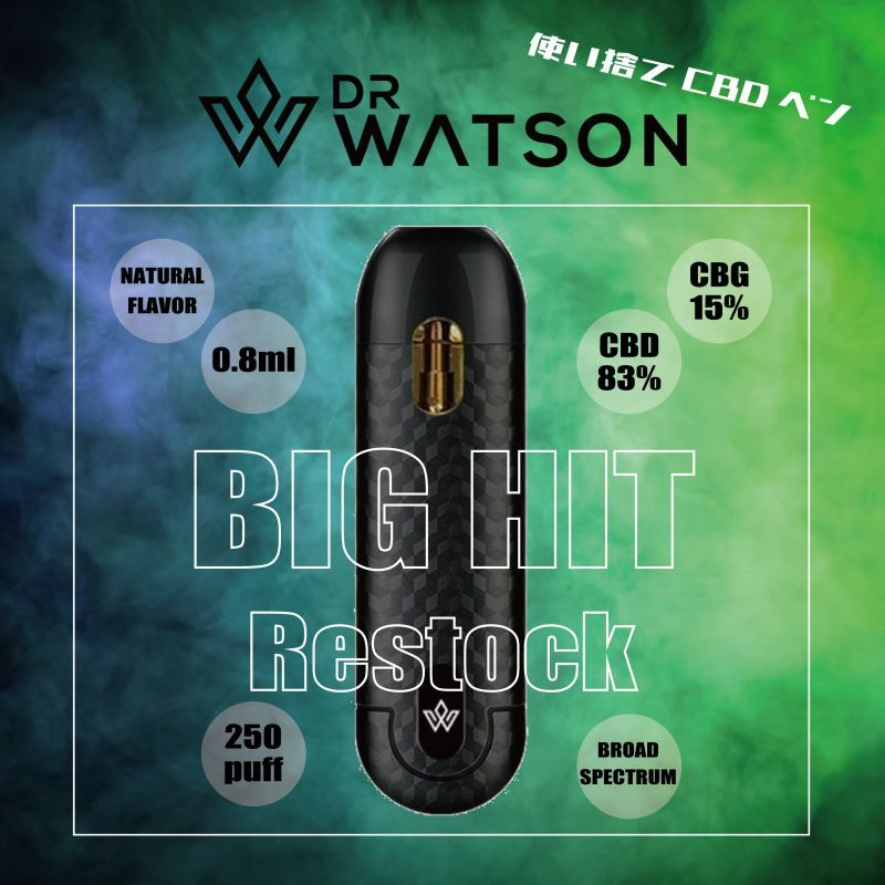 画像1: 《使い捨てCBD pod》 BIGHIT / DR WATSON【0.8ml / 500mg使い捨て】CBD オールインワン pod (1)