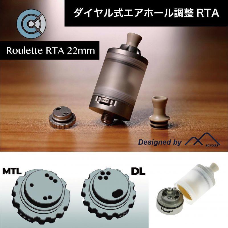 画像1: Roulette 《 AcrossVape 》 RTA 3.5ml 22mm アクロスベイプ ルーレット アトマイザー  シングル ビルド アトマイザー 電子タバコ vape (1)