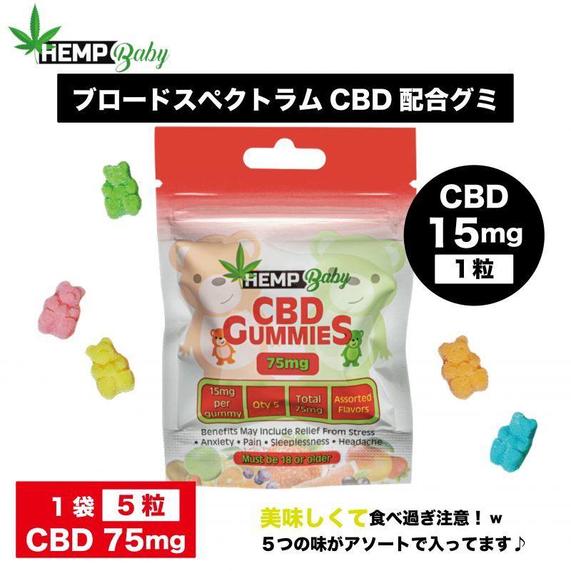 画像1: 《CBD配合グミ》 CBD グミ/HEMP Baby from U.S. CBD75mg /1粒CBD15mg / 5粒入り (1)