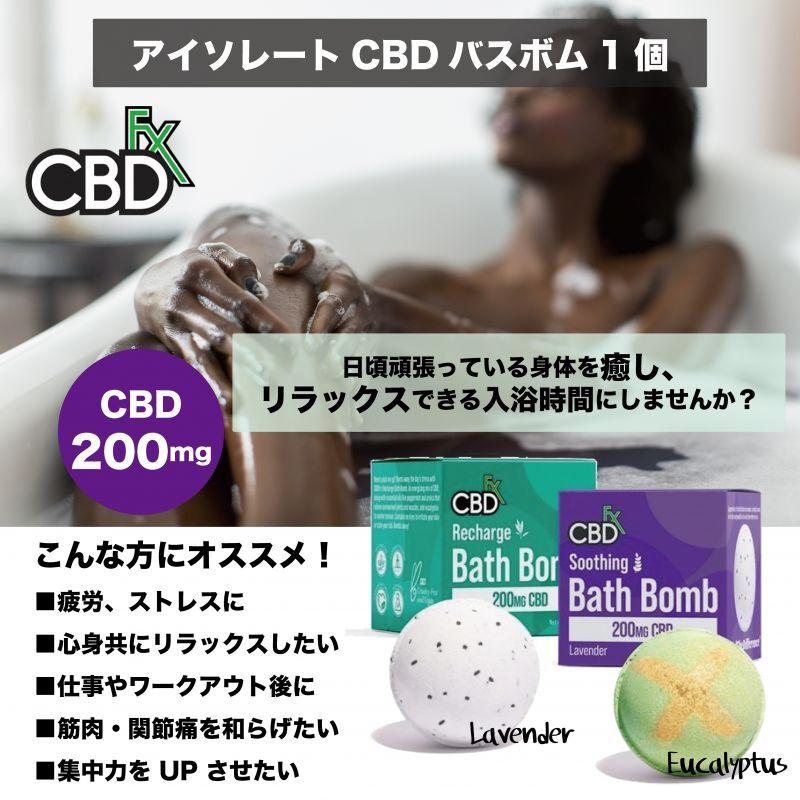画像1: 《CBD200mg配合バスボム1個》 CBDfx /  CBDバスボム 入浴剤 ラベンダー ユーカリ (1)