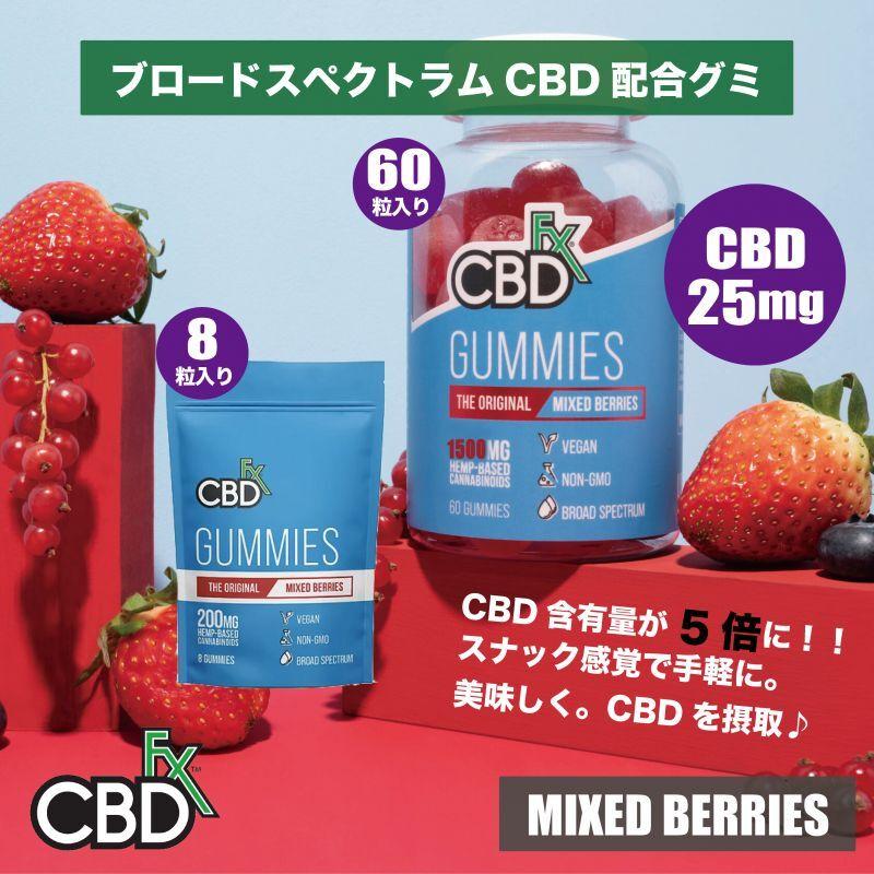 画像1: 《CBD配合グミ》 CBD25mg配合 グミ/ミックスベリー味 / CBDFX (1)